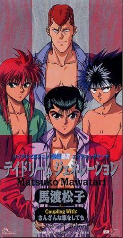 daydream generation matsuko mawatari
