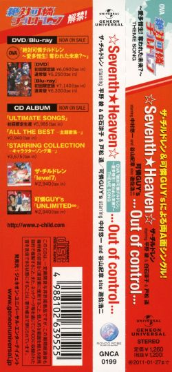 GNCA-0199 | ☆Seventh☆Heaven☆/…Out of control… / The Children ...