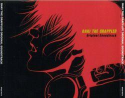 SFCD-0013 | BAKI THE GRAPPLER ORIGINAL SOUNDTRACK - VGMdb
