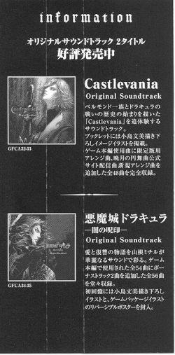 LC-1453~4 | Castlevania Akatsuki no Minuet & Akumajo Dracula