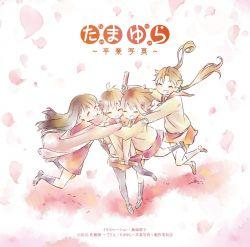 Tamayura Theme Songs Collection ~Sotsugyou Shashin~ / 「たまゆら」主題歌コレクション~卒業写真~ / Tamayura Theme Songs Collection ~Sotsugyou Shashin~