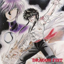 Be. dragon fist katayama shuu final, sorry