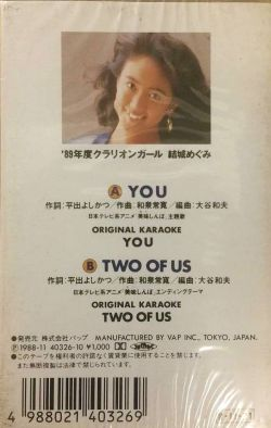 40326-10 | YOU/TWO OF US / Megumi Yūki - VGMdb