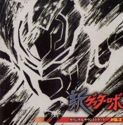 Shin Getter Robo Original Soundtrack VOL.2 / 新ゲッターロボ オリジナルサウンドトラック VOL.2 / Shin Getter Robo Original Soundtrack VOL.2